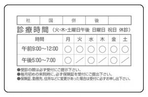 横田クリニック,診察券(新)