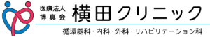 横田クリニック ロゴ