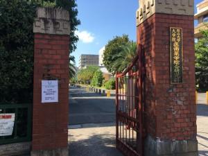 岡山大学医学部入口
